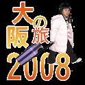 豬遊日記 - 2008 大阪之旅