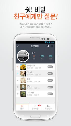 玩社交App|ASKing -에스킹, 궁금하면 물어봐!(결정장애해소)免費|APP試玩