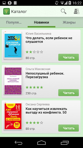 Психология - бесплатные книги