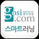 고시닷컴 icon