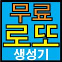 무료 로또번호 생성기 icon