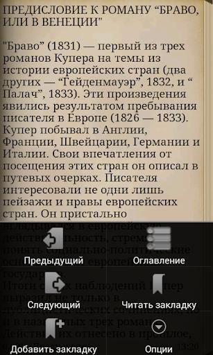 【免費書籍App】Браво, или в Венеции Д. Купер-APP點子