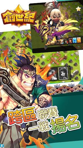 Efun-創世紀-最強COC類型遊戲