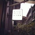 nichi nichi日子咖啡