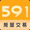 591房屋交易-租屋、中古屋、新建案、店面、頂讓 icon