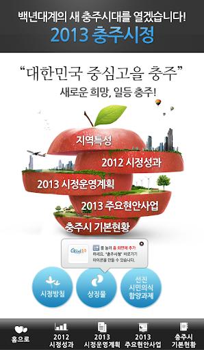 2013 충주시정