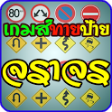 Traffic Sign Puzzle icon