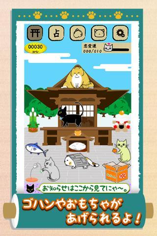 開運!ネコ神社