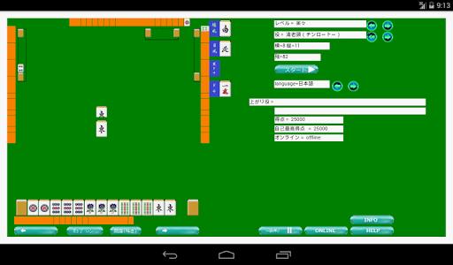 玩紙牌App 降麻雀 落ち物ゲーム furuman2免費 APP試玩
