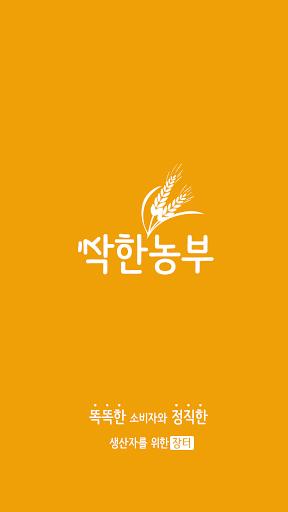 착한농부-무료 농수산물 직거래장터앱