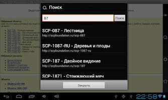Screenshot of The SCP Foundation DB ru nn5n
