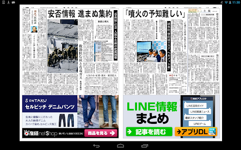 産経新聞- screenshot thumbnail
