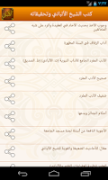 Screenshot of الإمام المحدث الألباني