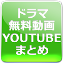 ドラマ無料動画 スマートフォン Youtube icon