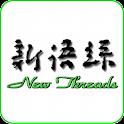 新语丝 (2011.11.27-12.03) logo