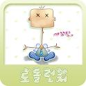 NK 도돌런처_모모N모니_깨꼬닥 도돌런처테마
