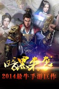 RPG赤炎三國-全球最強戰鬥指控策略遊戲 策略 App-愛順發玩APP