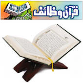 Qurani Wazaif in Urdu