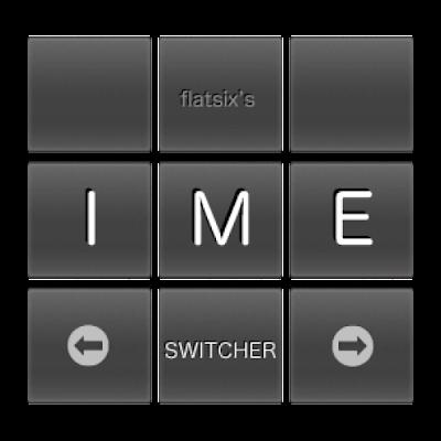 IME スイッチャー
