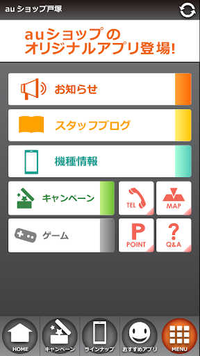 auショップ戸塚