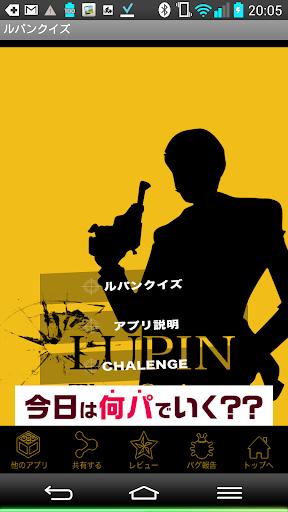【ゲーム】ルパンクイズ Lupin3