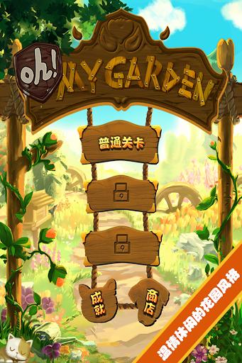 Oh My Garden 中文版