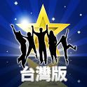 123猜猜片™ (台灣版) - 即時免費下載! icon