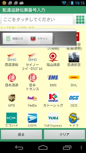 玩免費商業APP|下載配達追跡正式版 app不用錢|硬是要APP