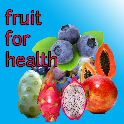 水果對健康有益