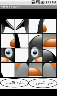 ‫Animal puzzle (لعبة الحيوانات)‬‎- screenshot thumbnail