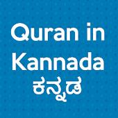 Quran in Kannada  ಕನ್ನಡ mp3