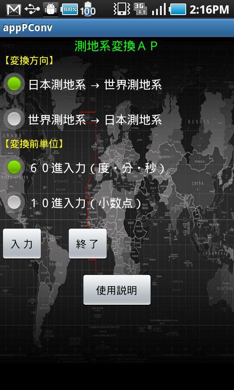 測地系変換- screenshot