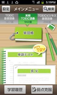 新TOEICテスト®英単語ターゲット3000★英会話学習- screenshot thumbnail