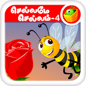 Tamil Nursery Rhymes-Video 04