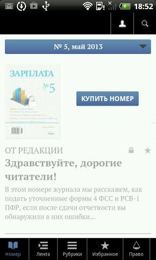 Журнал «ЗАРПЛАТА»