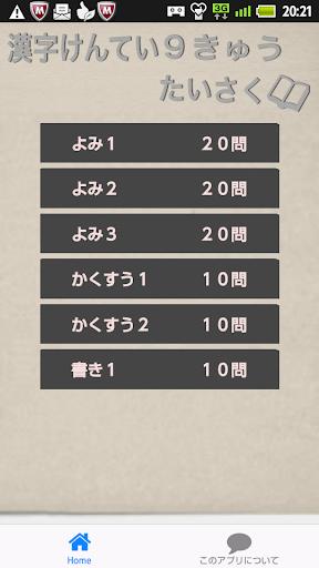 漢字検定9級たいさく
