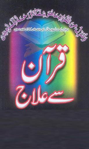 Quran se Ilaj Elaj Urdu Book