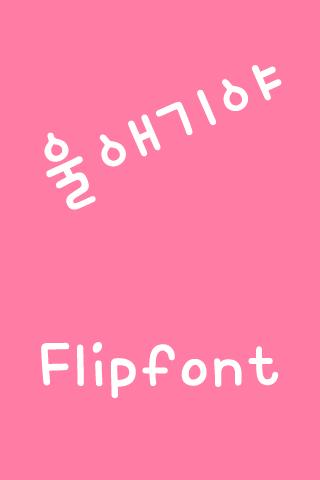 YD 울애기야™ 한국어 Flipfont