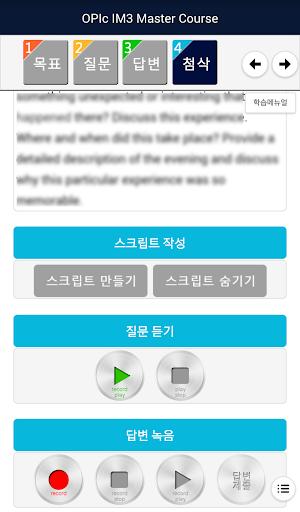 【免費教育App】OPIc IM3 Master Course-APP點子