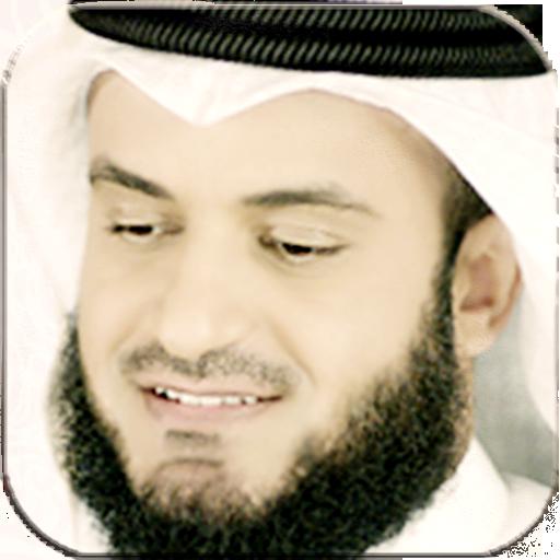 مشاري العفاسي قرآن أناشيد دعاء 音樂 App LOGO-硬是要APP