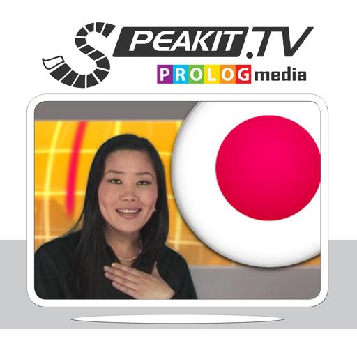 日语 – 视频教程!(c) 教育 App LOGO-硬是要APP