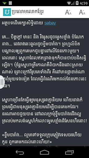 Khmer Novel