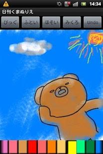 玩漫畫App|日刊くまぬりえ免費|APP試玩