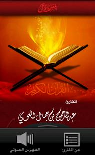 القارئ عبد الرحمن العوسي - screenshot thumbnail