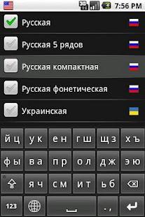 Russian Keyboard– уменьшенный скриншот