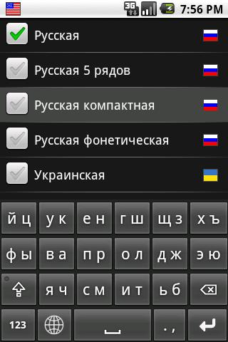 Russian Keyboard– скриншот