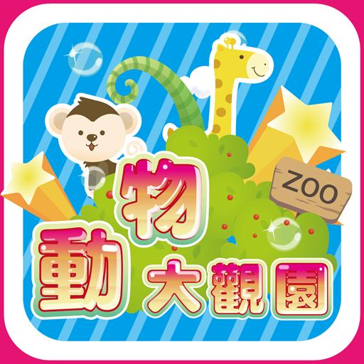 教育必備App The Animal World LOGO-綠色工廠好玩App