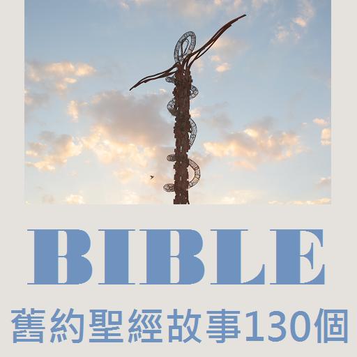 舊約聖經故事130個 書籍 App LOGO-APP試玩