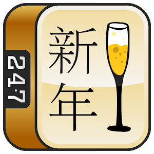 New Years Mahjong for PC and MAC