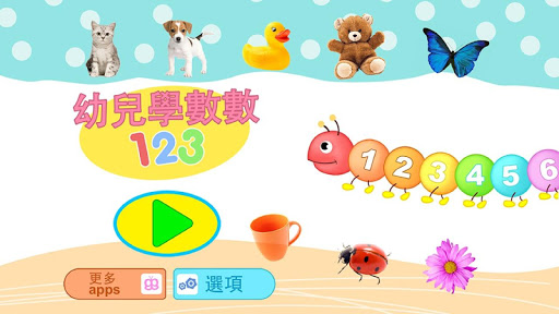 免費下載教育APP|幼兒學數數123免費版 app開箱文|APP開箱王